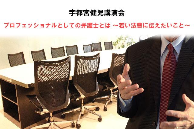 宇都宮健児講演会 プロフェッショナルとしての弁護士とは ~若い法曹に伝えたいこと~