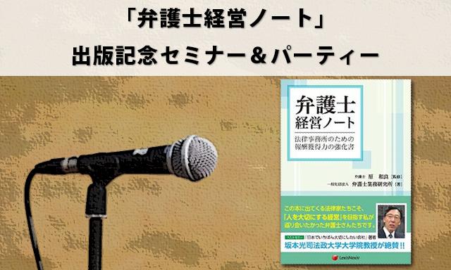 「弁護士経営ノート」出版記念セミナー&パーティー