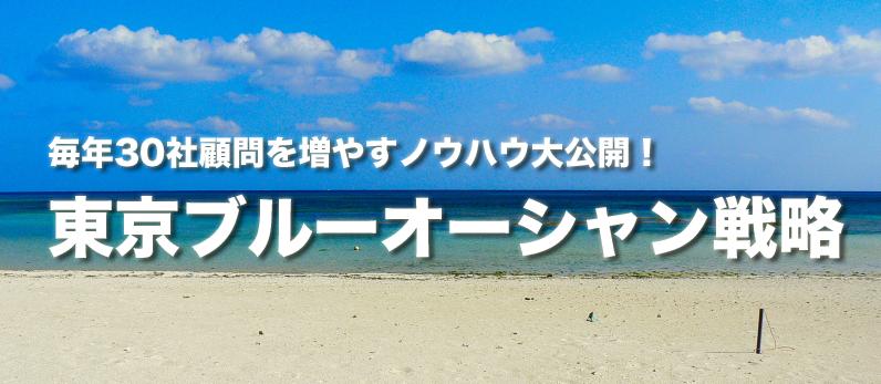 東京ブルーオーシャン戦略